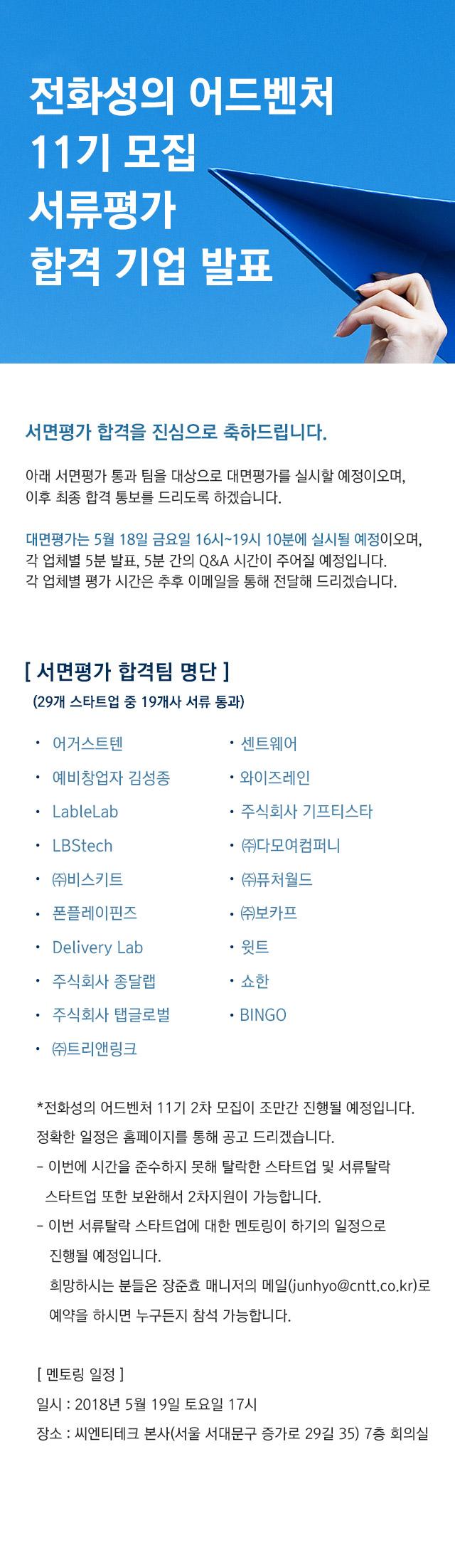 전화성의 어드벤처 11기 모집 서류평가 합격업체 발표