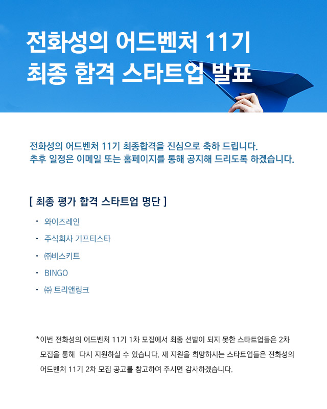 전화성의 어드벤처 11기 모집 최종 합격업체 발표